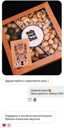 NutsBox_ru-otzivi-515